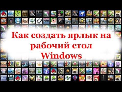Как создать ярлык на рабочий стол в Windows