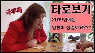 [이국주채널] 2019년에는 남친이 생길까요? 타로카드를 보았다