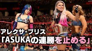 【WWE】ASUKA、再びナイアジャックス戦決定!アレクサブリス「私があなたの連勝を止める」宣言【中邑真輔ジョンシナアンダーテイカーロンダラウジー】