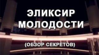 ЭЛИКСИР МОЛОДОСТИ - D4X My Unitdose (обзор секретов)