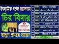 চির বিদায় | Abul Kalam Ajad | Azmir Recording Naat | Islamic Gojol |2018