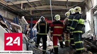 Смотреть видео Трагедия в подмосковном Дзержинском: на местном заводе обвалилась кровля - Россия 24 онлайн