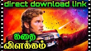 guardians of the galaxy download in tamil | story explain | tamil dubbed movie (தமிழ்) cousins mind