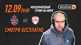 Международный турнир на Кипре: ЦСКА - «Олимпиакос» вместе с Winline