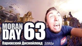 Moran Day 63 - Парижский Диснейленд(Шестьдесят третий подкаст :D Мы, сами понимаете, где!!! Я от счастья чуть не обосрался!!! Кррр-кррррр!!! Выпуск..., 2014-05-06T11:38:25.000Z)