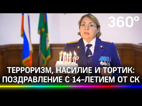 «Придется отвечать за убийство»: СК поздравил 14-летних россиян с днём рождения