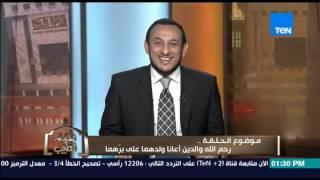 """الكلام الطيب - الشيخ رمضان عبد المعز يتحدث عن أهمية تعليم الأهالي """"البر"""" لأولادهم لتنال رحمة الله"""