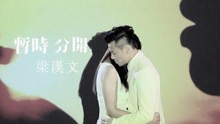 梁漢文 Edmond Leung - 暫時分開 MV [Official] [官方]