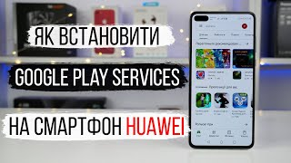 Як встановити Google Play Services на смартфон Huawei? - How To Install Google Playstore?