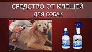 Средство от клещей для собак(, 2016-06-16T13:47:17.000Z)