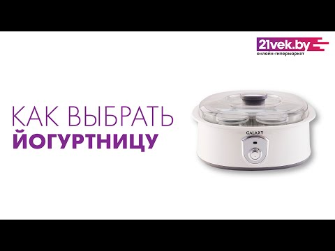 Как выбрать йогуртницу | Обзор от онлайн-гипермаркета 21vek.by