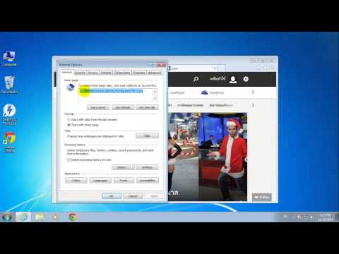 การตั้งค่าหน้าแรก(Home Page) ของ Internet Explorer (IE)