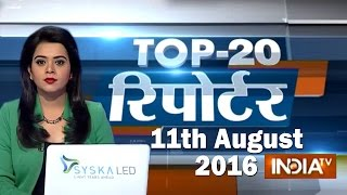 Top 20 Reporter | 11th August, 2016 ( Part 2) - India TV