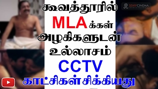 Shocking MLAs with women in koovathur CCTV footage 2DAYCINEMA.COM