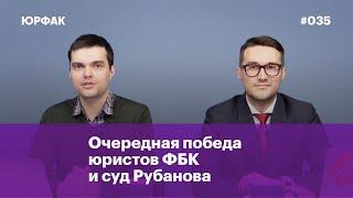 Очередная победа юристов ФБК и суд Рубанова