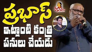 MM Keeravani Emotional Speech @ Baahubali 2 Pre Release Funtion || Prabhas, Anushka, Rana