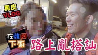 在韓國瘋狂搭訕!親自下廚「部隊鍋」| 哥哥教你如何當網紅!