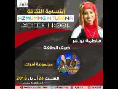 groupe afrak  fatima bozhar radio ajial   مجموعة أفراك فم الحصن براديو أجيال مع الاخت فاطمة بوزهر
