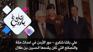 علي باشا شكري - دور الأردن في احداث مكة والنصائح التي كان يقدمها الحسين بن طلال