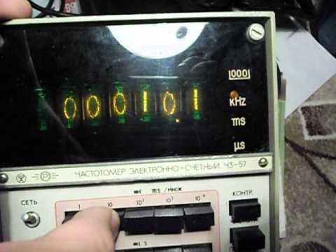 Частотомер Ч3-57.
