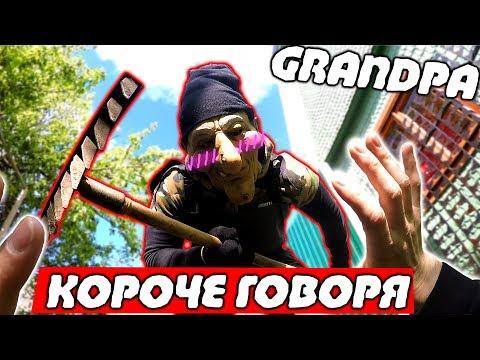 КОРОЧЕ ГОВОРЯ ДЕД Granny в Реальной Жизни