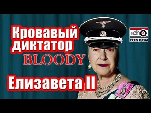 Кровавый диктатор Елизавета II