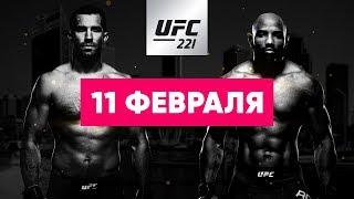 UFC 221 Люк Рокхолд - Йоэль Ромеро Марк Хант- Кертис Блейдс | Челлендж Топорков vs Бородач