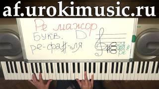Аккорд D. Ре Мажор. D-dur. Программа обучения на фортепиано. Пианино обучение видео. urokimusic