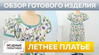 Летнее платье из хлопка Обзор готового изделия Нарядное платье с ярусами и рукавами фонариками