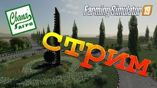 FS 19 - СвапаАГРО. ПОБОЛТУШКИ-КОНТРАКТИ! Проходження кар'єри Farming Simulator 19