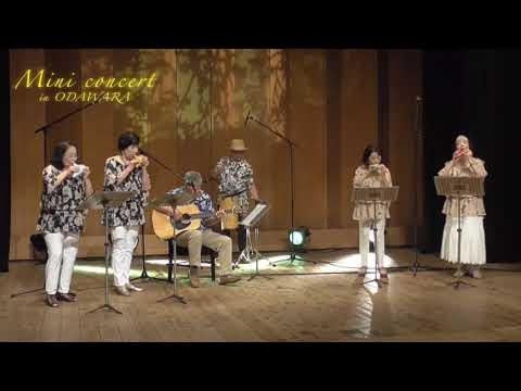 昼のミニコンサート オカリナアンサンブルブーケ  「コンドルは飛んでいく」