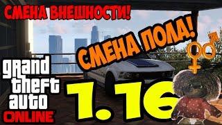 GTA V Online 1.16! - Как поменять внешность, пол, цвет кожи? PS3 & XBOX 360