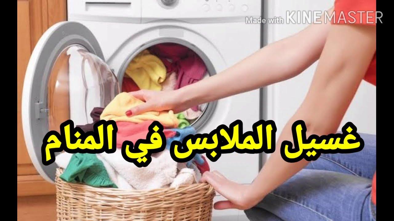 خلاف جريمة كل عام تفسير رؤية غسيل الملابس Translucent Network Org