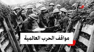 ٦ مواقف غريبة عن الحرب العالمية الأولى