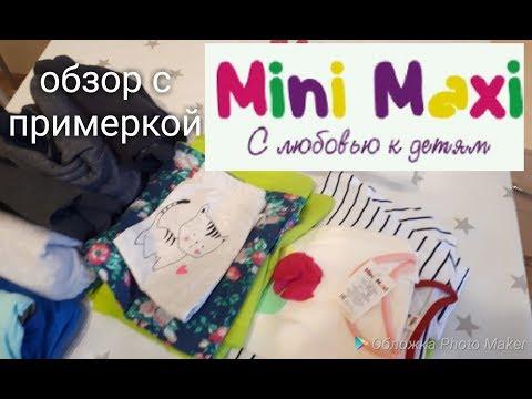 Обзор детской одежды с примеркой. МИНИ МАКСИ
