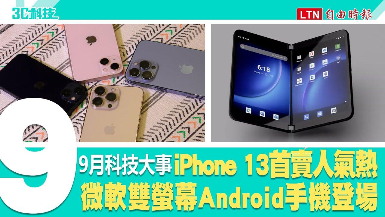 【盤點 9 月科技大事】蘋果 iPhone 13 首賣人氣熱、微軟雙螢幕 Android 手機登場
