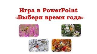Как сделать игру «Выбери время года» в PowerPoint
