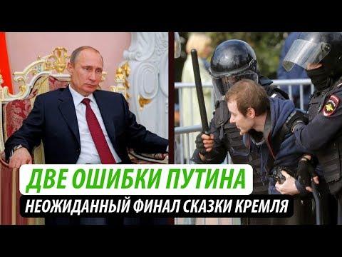 Две ошибки Путина. Неожиданный финал сказки Кремля