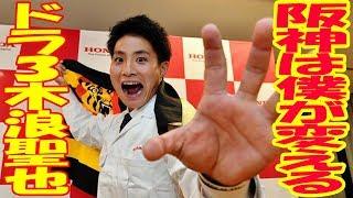 阪神ドラ3 木浪聖也「阪神は僕が変えてやる」「誰にも負けたくない。」