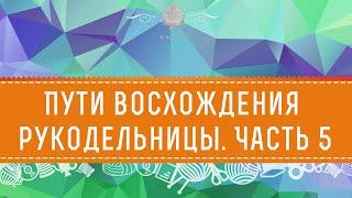 Пути восхождения рукодельницы. Часть 5(Виртуальный колледж рукодельного бизнеса http://tvuch.ru. ▻ 00:10 Автоматизация Об автом..., 2016-07-21T16:23:00.000Z)