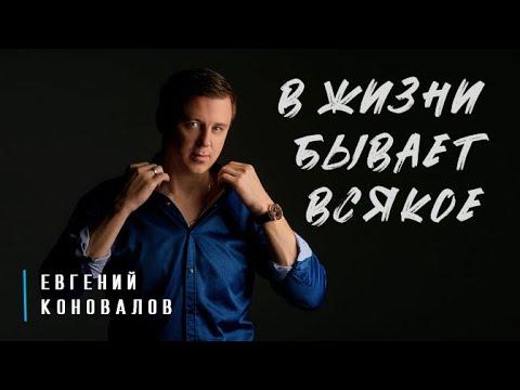 """Евгений КОНОВАЛОВ - """"В жизни бывает всякое"""" (ЖИЗНЕННАЯ ПЕСНЯ)"""