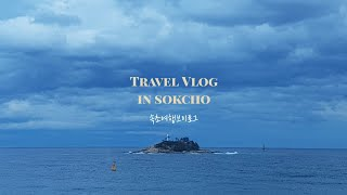 [Travel Vlog] 속초 1박2일 뚜벅이 여행 코…