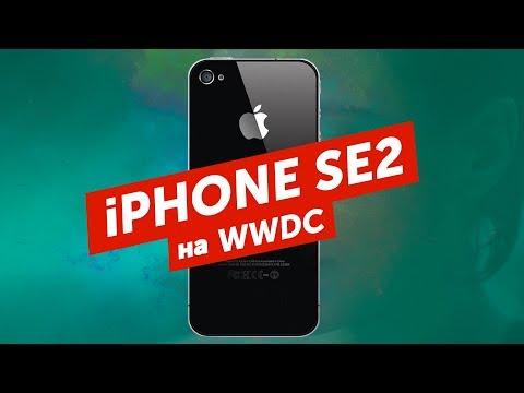 iPhone SE2 покажут 27 марта и Huawei P20 Lite