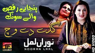 Gidde De Vich Mere Vargi Koi Kuri Na Hor || Nooran Lal || HIts Song || TP Gold