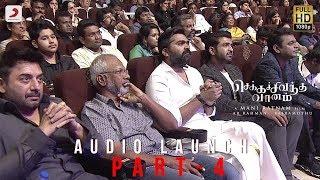 Chekka Chivantha Vaanam Audio launch Live Part 4 4 A.R. Rahman Mani Ratnam, Vairamuthu.mp3