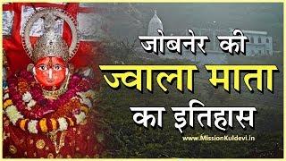 जोबनेर की ज्वाला माता का इतिहास || Jobner Jwala Mata Temple || Jwala Mata Jobner Jaipur Rajasthan