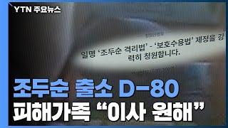 """80일 앞둔 조두순 출소에 불안한 안산...피해 가족 """"이사 가고 싶다"""" / YTN"""