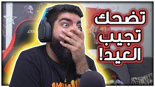 تضحك تجيب العيد #5 : العيد اديشن !!