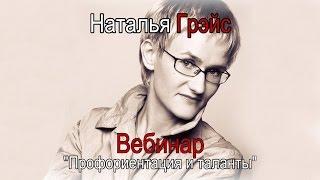 Профориентация и таланты часть 1 Наталья ГРЭЙС