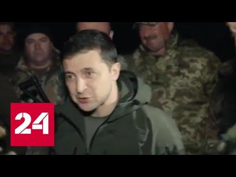 Украина утвердила пять сценариев реинтеграции территорий Донбасса - Россия 24
